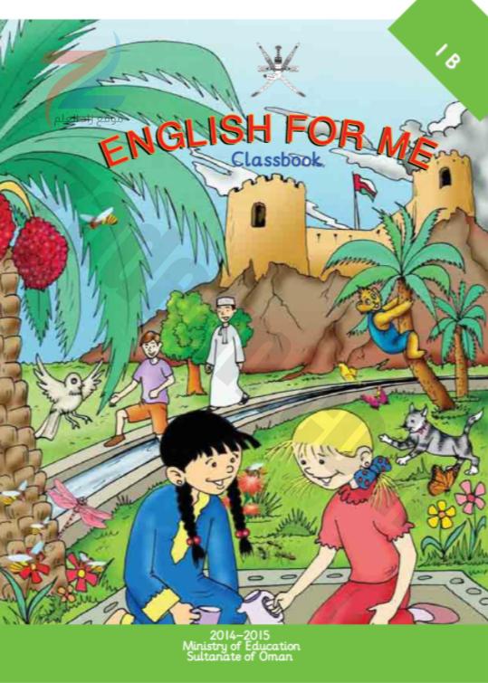 كتاب اللغة الانجليزية كلاس بوك classbook للصف الاول الفصل الدراسي الاول