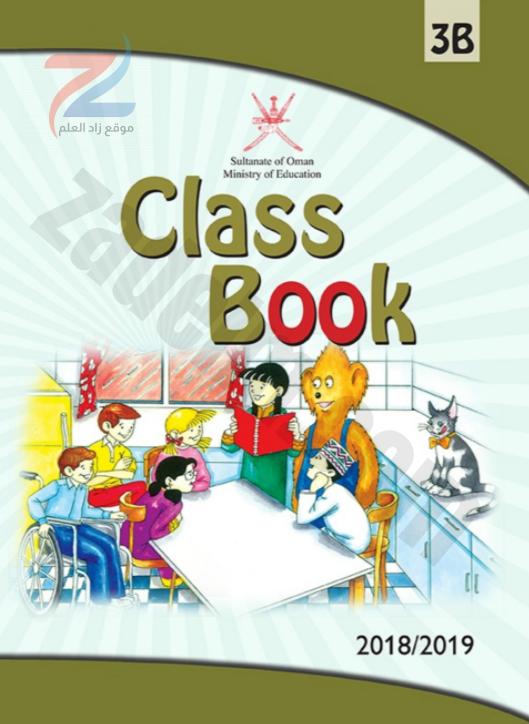 كتاب الكلاسبوك classbook للصف الثالث الفصل الدراسي الثاني سلطنة عمان