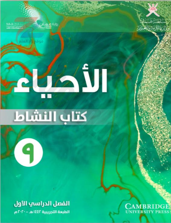 كتاب النشاط لمادة الاحياء للصف التاسع الفصل الدراسي الاول سلطنة عمان