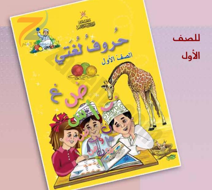 دليل المعلم لمادة اللغة العربية حروف لغتي للصف الاول سلطنة عمان