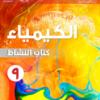 كتاب النشاط لمادة الكيمياء للصف التاسع الفصل الدراسي الاول سلطنة عمان