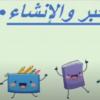 شرح درس الخبر والانشاء لمادة اللغة العربية للصف الثاني عشر سلطنة عمان