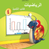 كتاب التلميذ لمادة الرياضيات الفصل الدراسي الاول للصف الرابع الأساسي