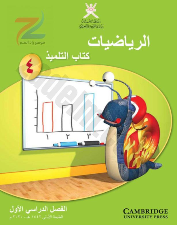 كتاب النشاط لمادة الرياضيات الفصل الدراسي الثاني للصف الرابع الأساسي