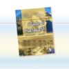 كتاب الدراسات الاجتماعية للصف الخامس الفصل الدراسي الاول