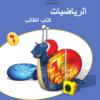 كتاب الطالب لمادة الرياضيات للصف السادس الفصل الدراسي الاول