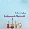 دليل المعلم لمادة المهارات الموسيقية للصف الاول سلطنة عمان