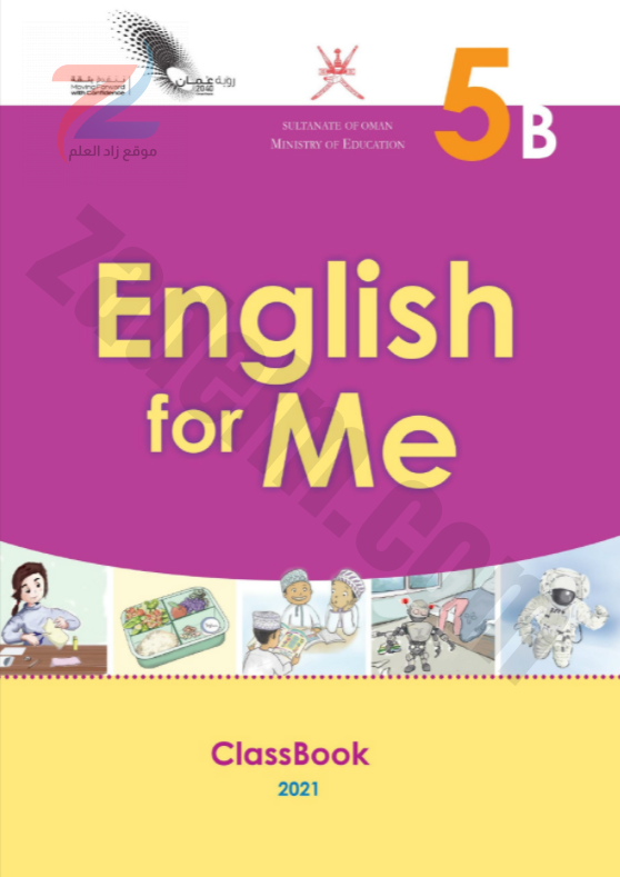 كتاب اللغة الانجليزية الكلاسبوك للصف الخامس الفصل الدراسي الثاني