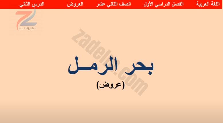 شرح درس بحر الرمل لمادة اللغة العربية للصف الثاني عشر سلطنة عمان