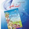 دليل المعلم لكتاب اللغة العربية احب لغتي الفصل الدراسي الاول سلطنة عمان