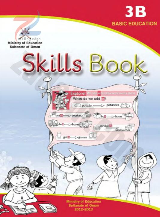 تنزيل كتاب الاجتماعيات للصف التاسع الفصل الثاني