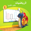 كتاب التلميذ لمادة الرياضيات الفصل الدراسي الثاني للصف الرابع الأساسي