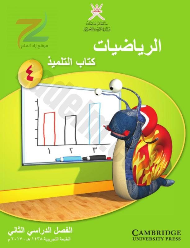 كتاب النشاط لمادة العلوم الفصل الدراسي الاول للصف الرابع الأساسي