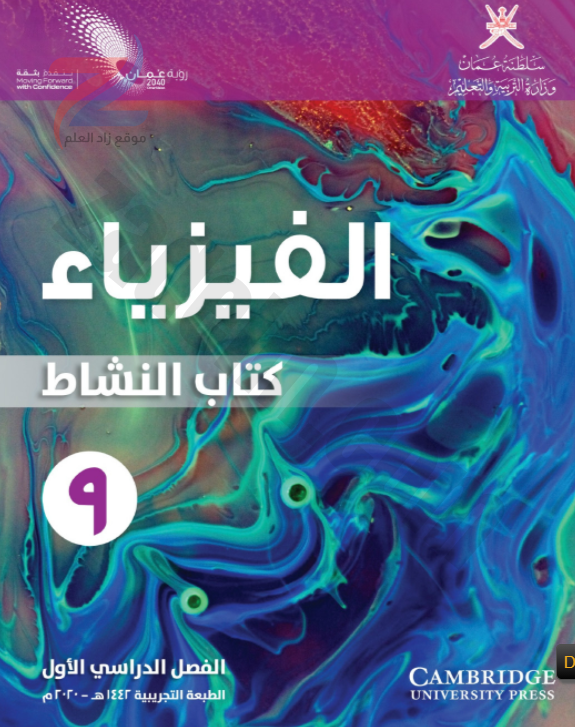 كتاب النشاط لمادة الفيزياء للصف التاسع الفصل الدراسي الاول سلطنة عمان