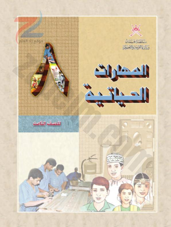 كتاب المهارات الحياتية للصف الثامن سلطنة عمان