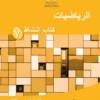 كتاب النشاط لمادة الرياضيات للصف السابع الفصل الدراسي الاول سلطنة عمان