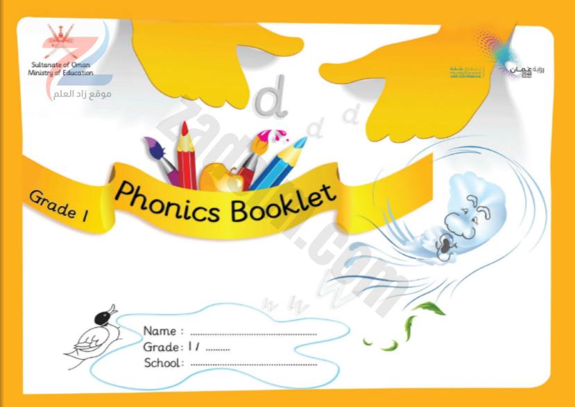 كتاب اللغة الانجليزية سكلز بوك skills book للصف الاول الفصل الدراسي الثاني