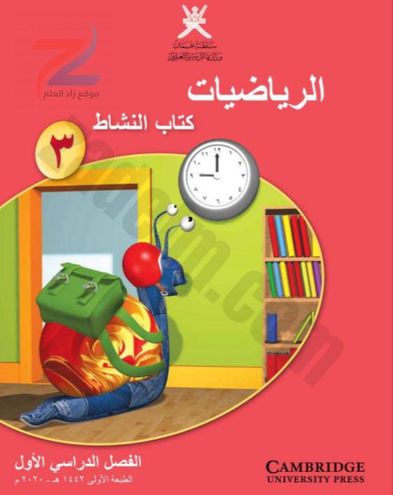 كتاب النشاط لمادة الرياضيات الفصل الدراسي الاول للصف الثالث الأساسي