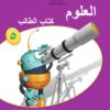 كتاب الطالب لمادة العلوم للصف الخامس الفصل الدراسي الاول سلطنة عمان
