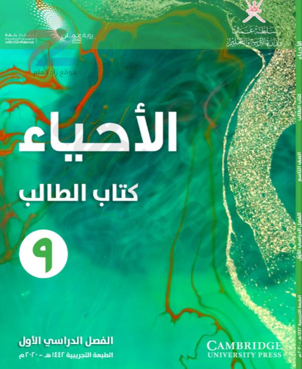 كتاب الطالب لمادة الاحياء الفصل الدراسي الاول سلطنة عمان
