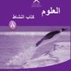 كتاب النشاط لمادة العلوم الفصل الدراسي الاول سلطنة عمان