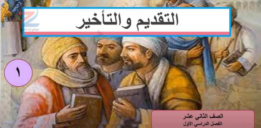 شرح درس التقديم والتأخير لمادة اللغة العربية للصف الثاني عشر سلطنة عمان