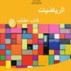 كتاب الطالب لمادة الرياضيات الفصل الدراسي الاول سلطنة عمان