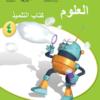 كتاب التلميذ لمادة العلوم الفصل الدراسي الاول للصف الرابع الأساسي