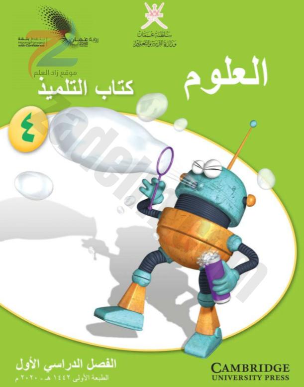 كتاب النشاط لمادة العلوم الفصل الدراسي الثاني للصف الرابع الأساسي