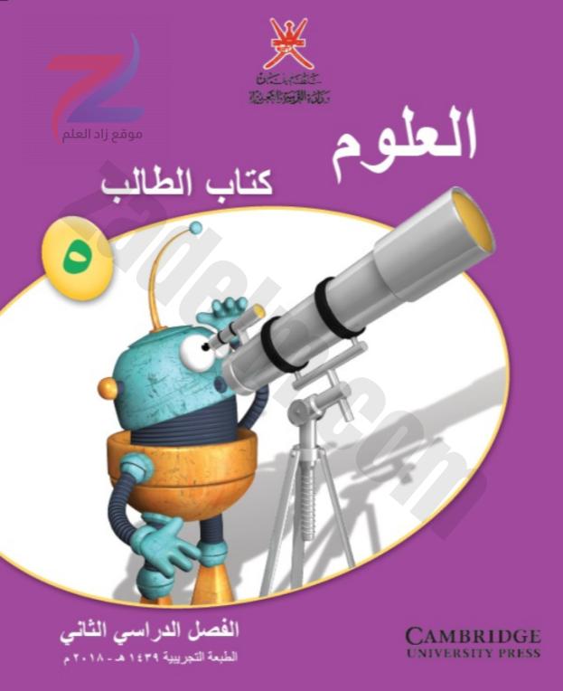 كتاب الطالب لمادة العلوم للصف الخامس الفصل الدراسي الثاني سلطنة عمان