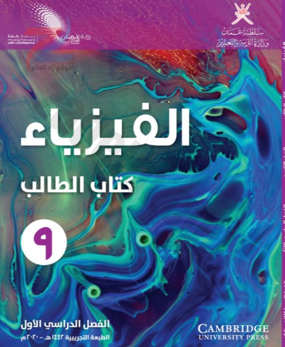 كتاب الطالب لمادة الفيزياء للصف التاسع الفصل الدراسي الاول سلطنة عمان