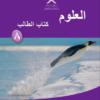 كتاب الطالب لمادة العلوم الفصل الدراسي الاول سلطنة عمان