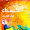 كتاب الطالب لمادة الكيمياء للصف التاسع الفصل الدراسي الاول سلطنة عمان