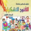 دليل المعلم لمادة الفنون التشكيلية للصف الاول الاساسي سلطنة عمان