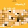 كتاب النشاط لمادة الرياضيات للصف السابع الفصل الدراسي الثاني سلطنة عمان