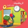 كتاب التلميذ لمادة الرياضيات الفصل الدراسي الاول للصف الثالث الاساسي