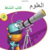 كتاب النشاط لمادة العلوم للصف الخامس الفصل الدراسي الاول سلطنة عمان