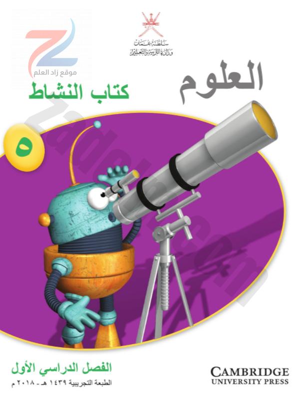 كتاب النشاط لمادة العلوم للصف الخامس الفصل الدراسي الثاني سلطنة عمان