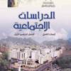 كتاب الدراسات الاجتماعية للصف التاسع الفصل الدراسي الاول سلطنة عمان