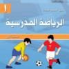 دليل المعلم لمادة الرياضة المدرسية للصف الاول الاساسي سلطنة عمان