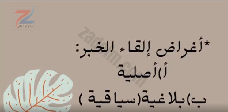 شرح درس اغراض الخبر لمادة اللغة العربية للصف الثاني عشر سلطنة عمان