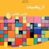 كتاب الطالب لمادة الرياضيات للصف السابع الفصل الدراسي الثاني سلطنة عمان