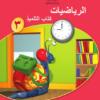 كتاب التلميذ لمادة الرياضيات الفصل الدراسي الثاني للصف الثالث الأساسي