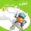 كتاب التلميذ لمادة العلوم الفصل الدراسي الثاني للصف الرابع الأساسي سلطنة عمان