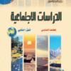 كتاب الدراسات الاجتماعية للصف السادس الفصل الدراسي الثاني