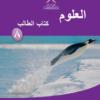 كتاب الطالب لمادة العلوم للصف الثامن الفصل الدراسي الثاني سلطنة عمان