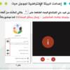 اعدادات البيئة الافتراضية لجوجل ميت لمعلمي سلطنة عمان