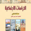 كتاب الدراسات الاجتماعية للصف السابع الفصل الدراسي الأول سلطنة عمان