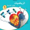 كتاب النشاط لمادة الرياضيات الفصل الدراسي الاول للصف الاول الاساسي