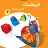 كتاب النشاط لمادة الرياضيات الفصل الدراسي الاول للصف الثاني الاساسي